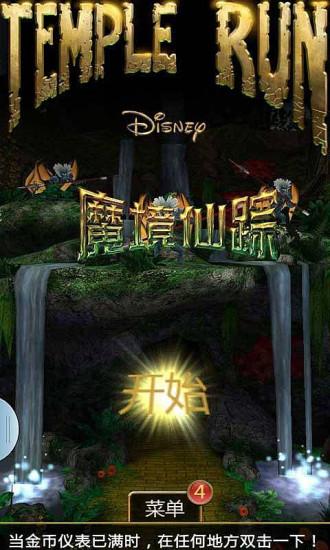 神庙逃亡2:魔境仙踪
