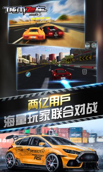 城市飞车3D-模拟驾驶