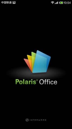 Polaris办公工具