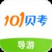 导游证考试  7.0.6