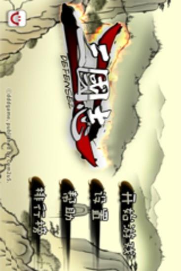 三国志塔防2