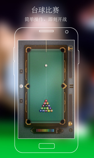 台球 Pool Master Pro