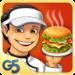 超级汉堡店3