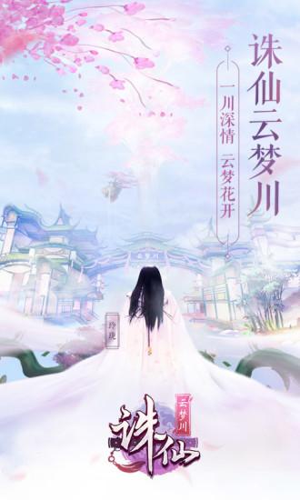 诛仙-云梦川
