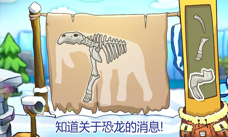 冰河期化石