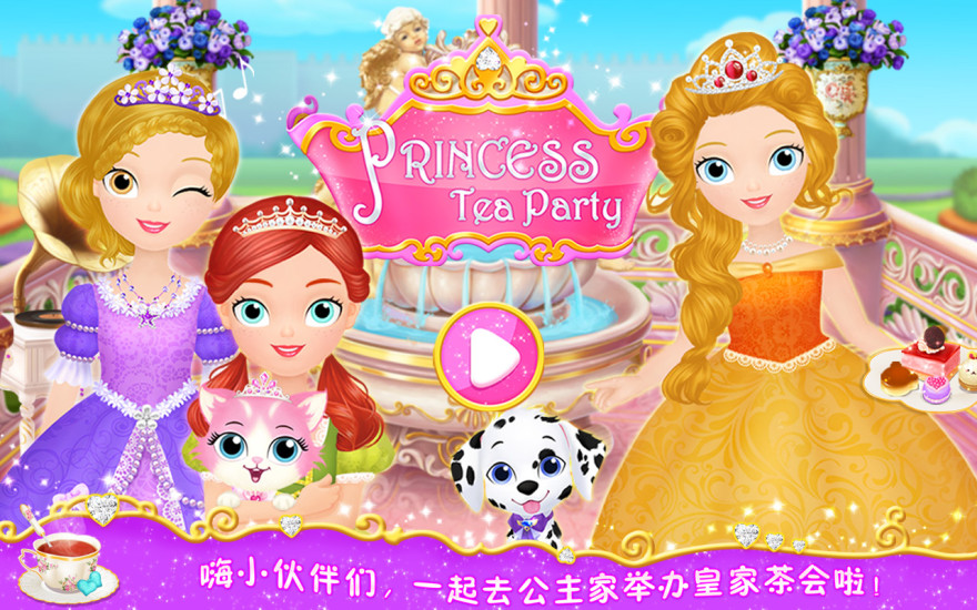 公主茶话会