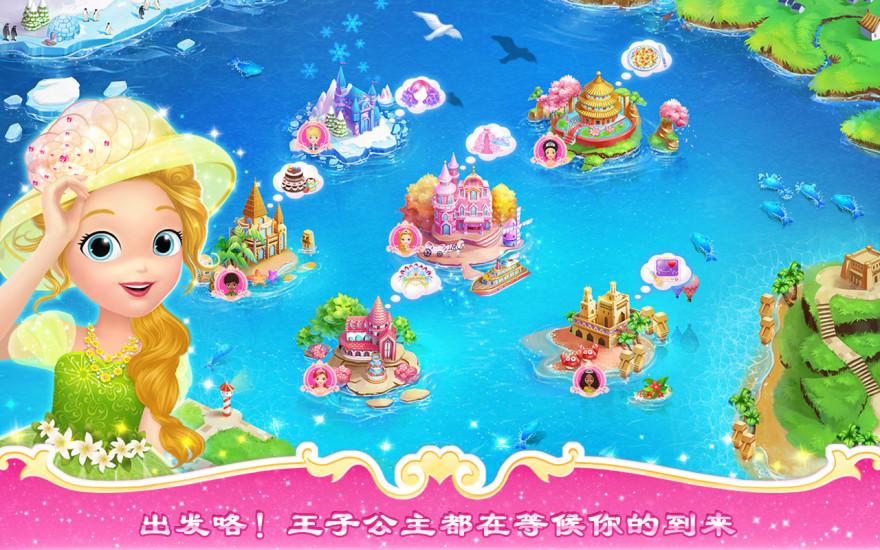 莉比小公主之环游世界