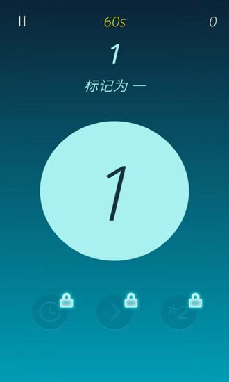 Numberful数字益智游戏