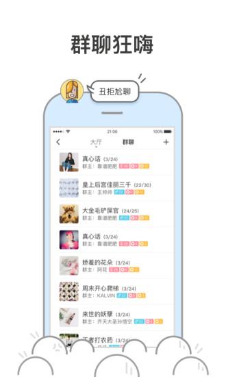 SleepChat