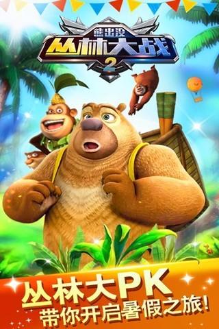 熊出没之丛林大战2