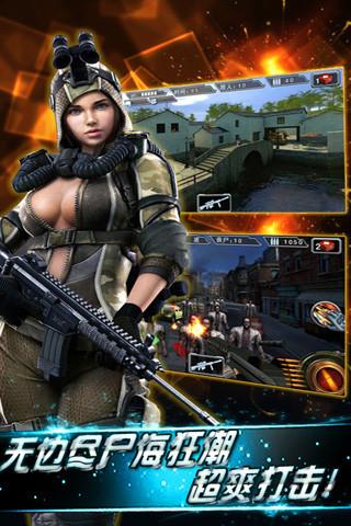 3D生化狙击