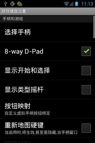 虚拟游戏键盘汉化版app下载