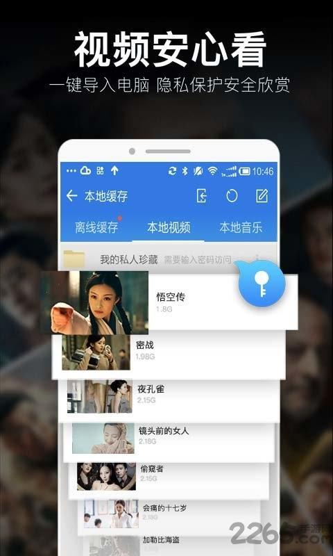 暴风影音App官方版