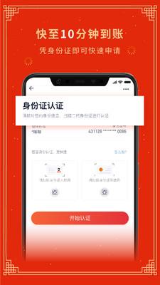 虫虫借钱App