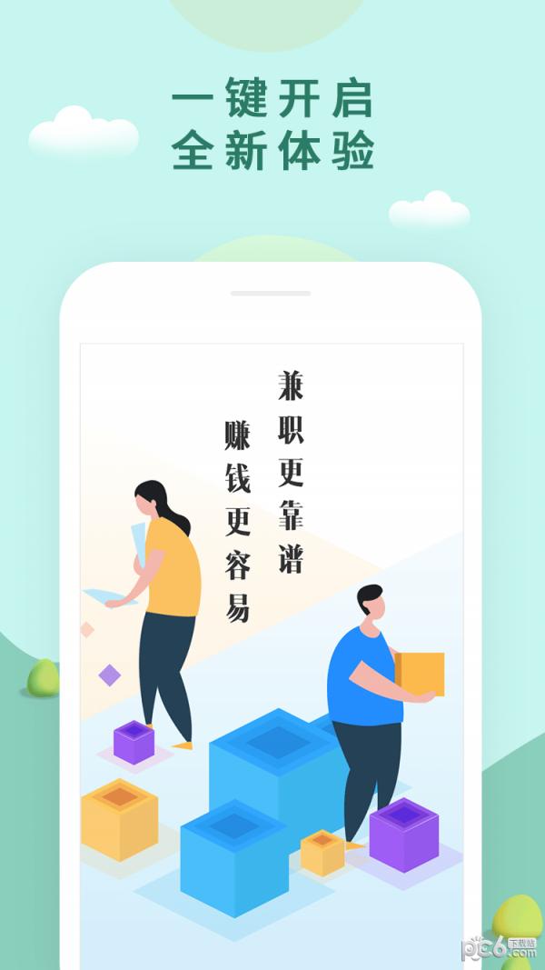 兼职啦app