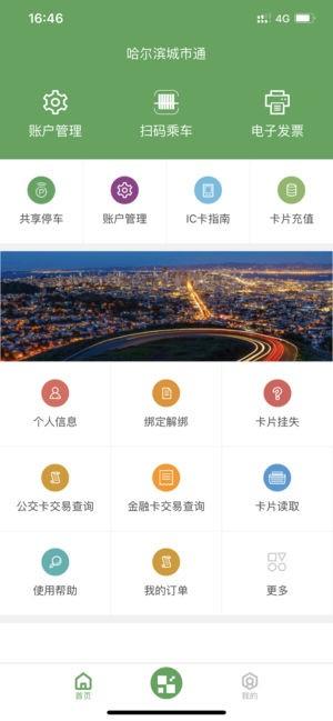 哈尔滨城市通手机版
