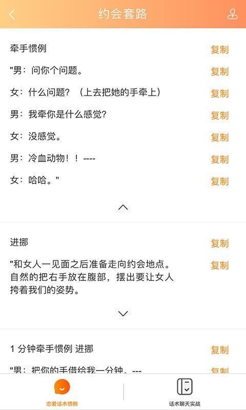 恋爱学堂app