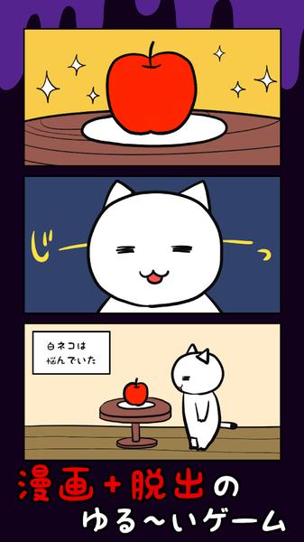 逃脱游戏白猫与10分时限
