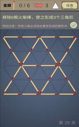数学火柴棒拼图