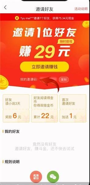 红果小说app