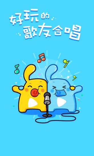 天籁K歌最新版