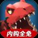 迷你英雄恐龙猎人中文版