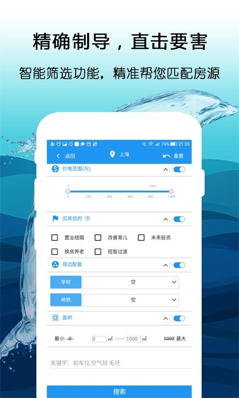 海豚选房app