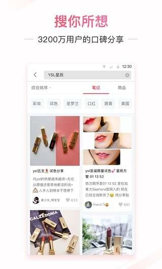 小红书app