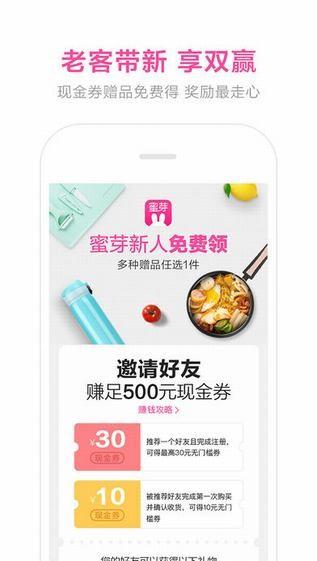 蜜芽宝贝app