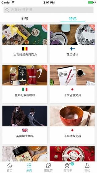 喜地app