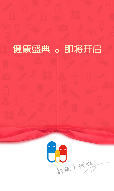 1药网app