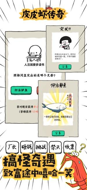 皮皮虾传奇微信小程序游戏