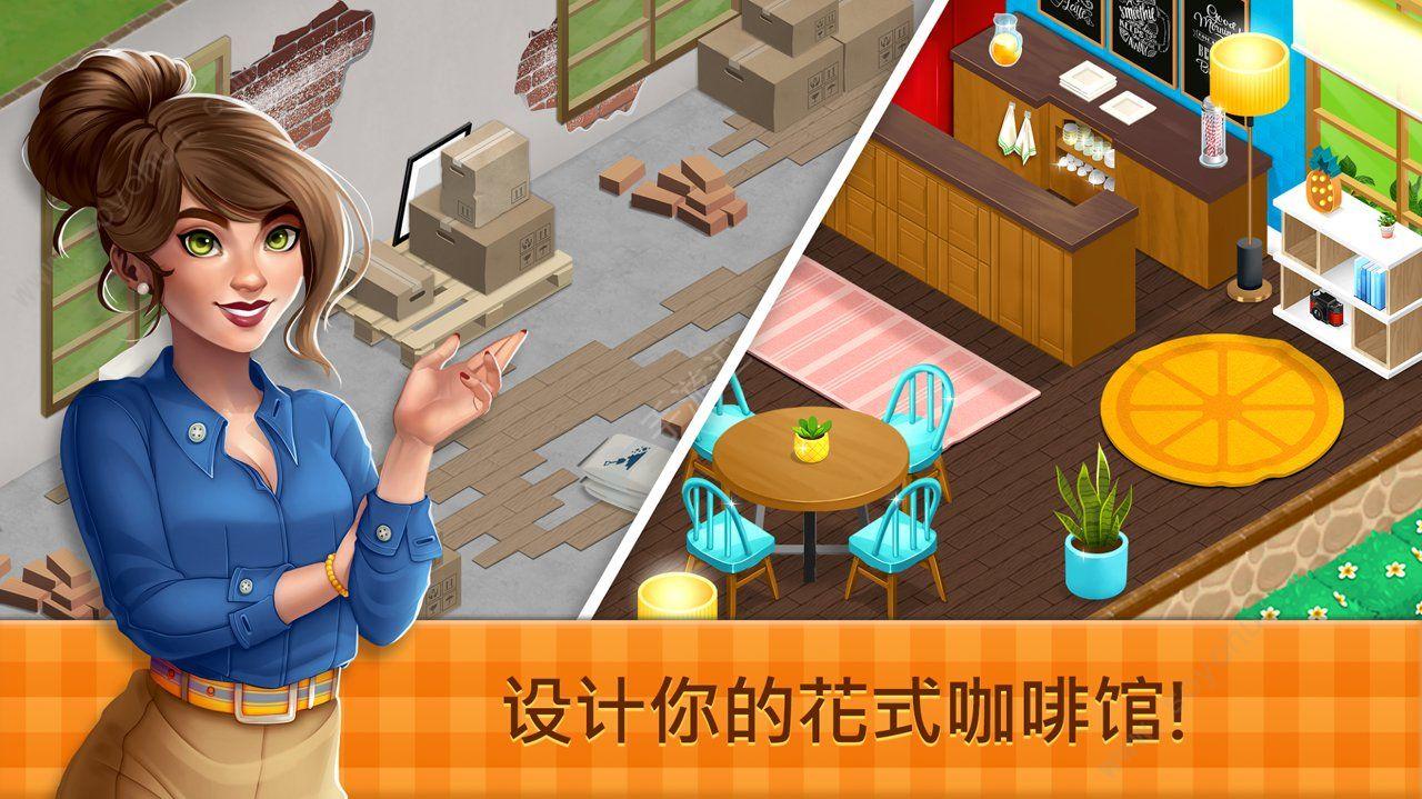 花式咖啡厅游戏