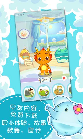小伴龙 app
