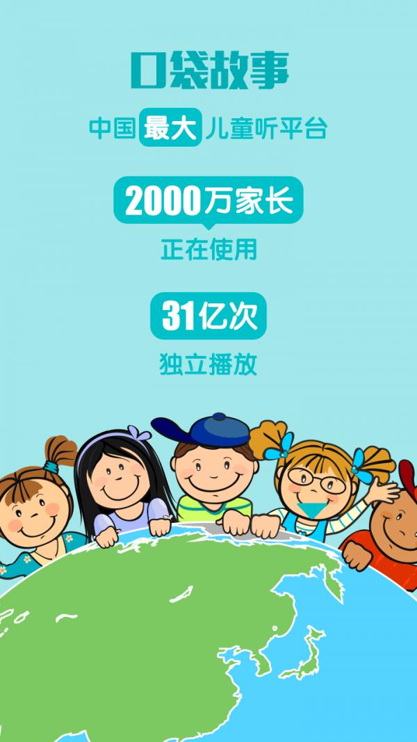 口袋故事 app