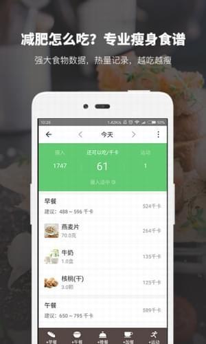 薄荷健康app