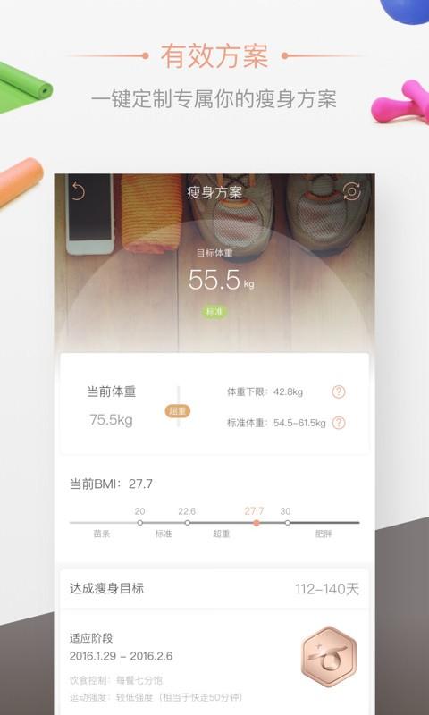 轻加减肥app