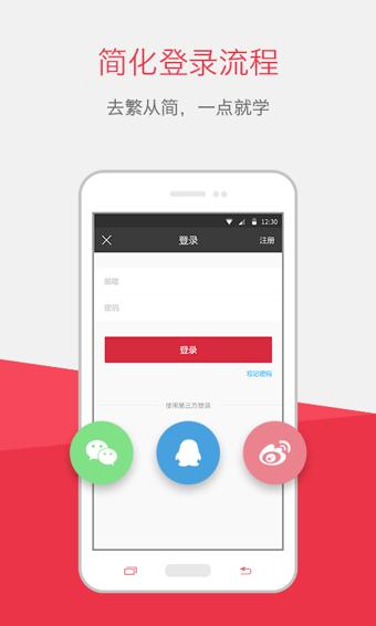 慕课网 app