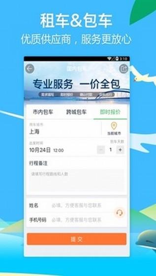 途牛旅游 app
