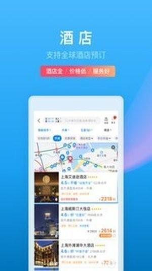 携程旅行 app