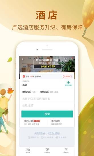 同程旅游 app