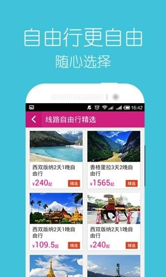 驴妈妈旅游 app