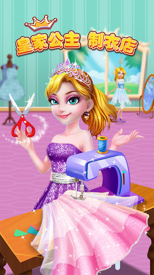皇家公主制衣店