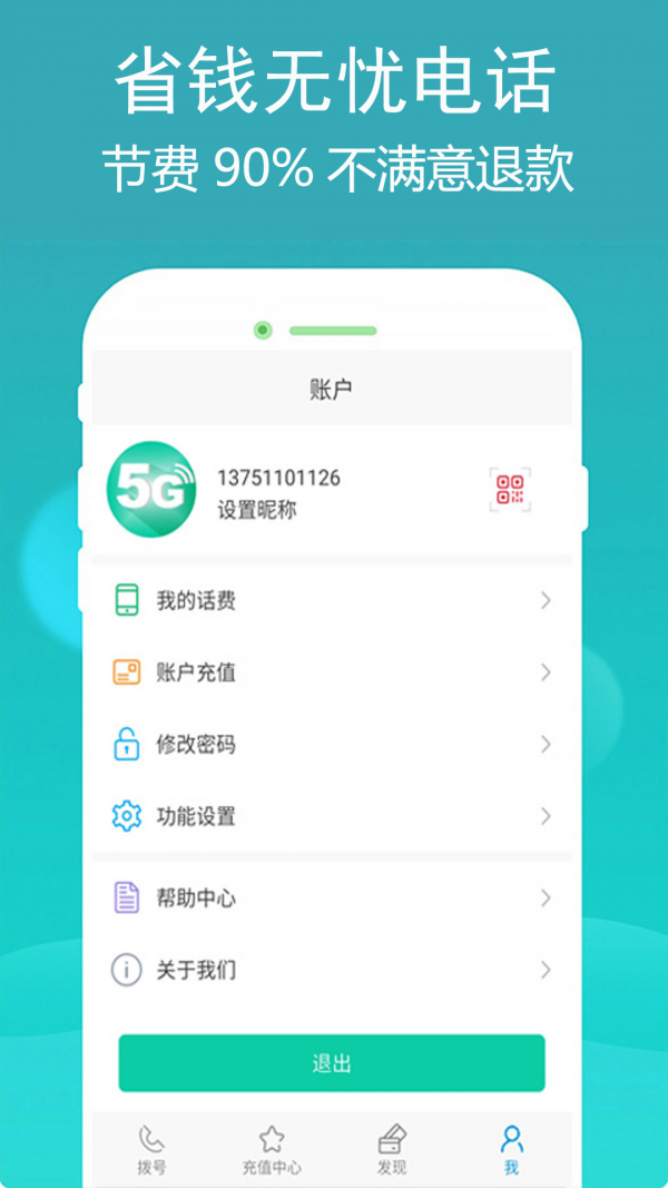 5G网络电话