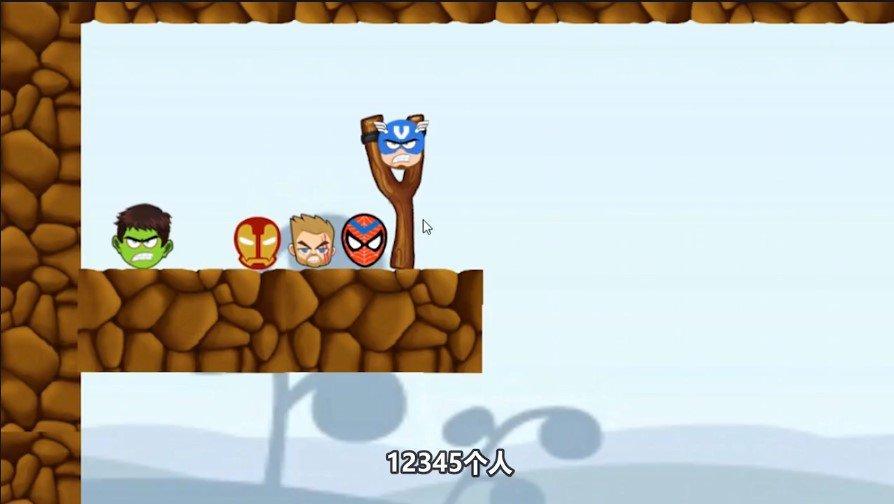 超级英雄小队