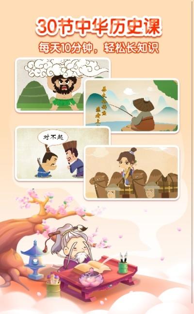 宝宝学中华历史