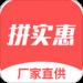 拼实惠  10.6.2