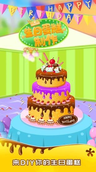 宝宝做生日蛋糕