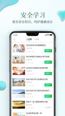 杭州市安全教育平台