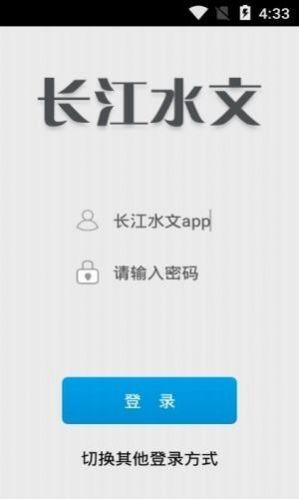 长江水文网